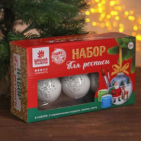 """A set of Christmas balls to paint 3-piece """"Trio No. 1"""" with the suspension, paint 6 color and 2 ml, brush"""