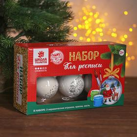 """A set of Christmas balls to paint 3-piece """"Trio No. 4"""" with the suspension, paint 6 color and 2 ml, brush"""