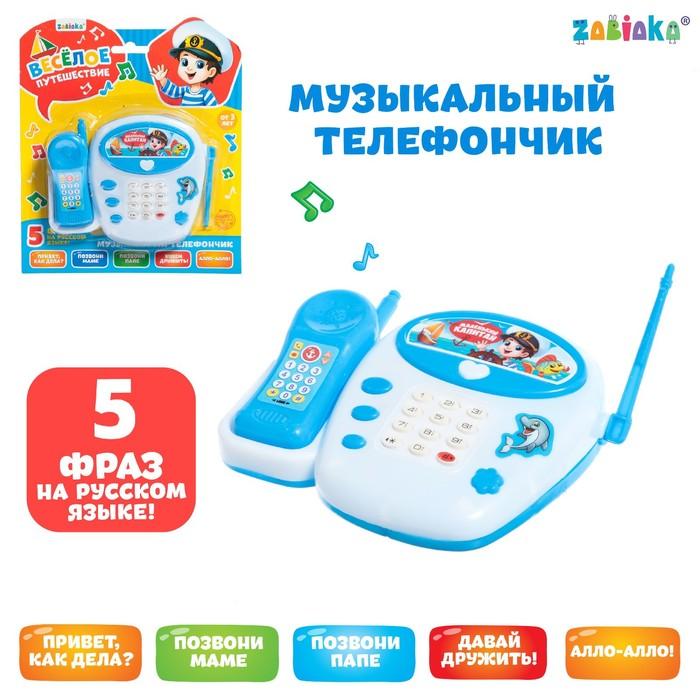Телефон стационарный «Весёлое путешествие», русская озвучка