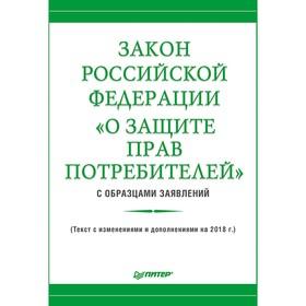 Закон Российской Федерации «О защите прав потребителей» с образцами заявлений. Рогожин М. Ош