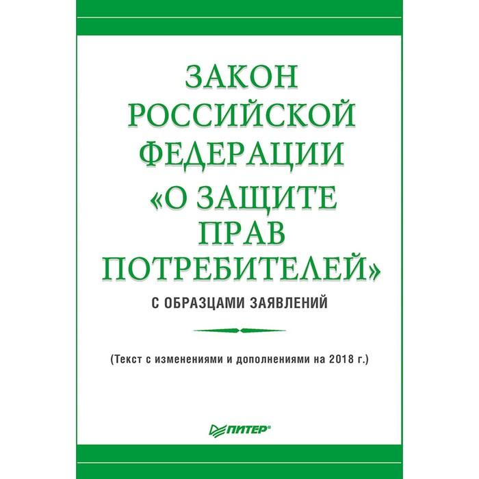 Закон Российской Федерации «О защите прав потребителей» с образцами заявлений. Рогожин М.