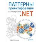 Паттерны проектирования на платформе .NET. Тепляков С. В.