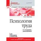 Психология труда. Учебное пособие. 3-е изд., доп. Толочёк В. А.