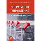 Оперативное управление в розничной торговле. Новоселова Н. А., Сысоева С. В.