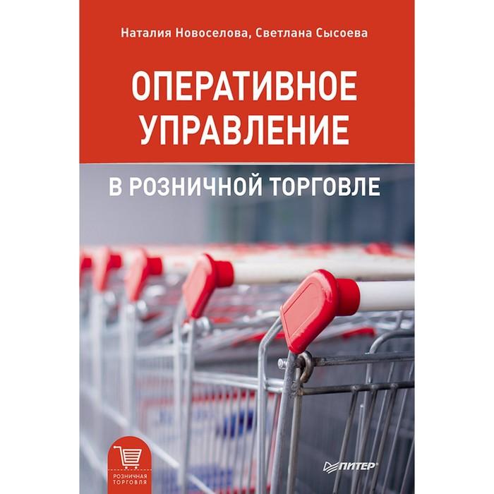 Оперативное управление в розничной торговле. Новоселова Н. А. , Сысоева С. В.