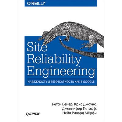 Site Reliability Engineering. Надёжность и безотказность как в Google. Бейер Б., Джоунс К., Петофф Д., Мерфи Р.