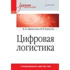 Цифровая логистика: Учебник для вузов. Афанасенко И. Д., Борисова В. В.