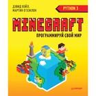 Minecraft. Программируй свой мир на Python. 2-е межд. изд. Вэйл Д., О`Хэнлон М.