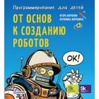Программирование для детей. От основ к созданию роботов. Воронин И. В.