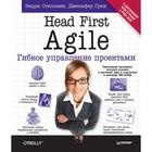 IT для бизнеса. Head First Agile. Гибкое управление проектами. Стиллмен Э., Грин Д.