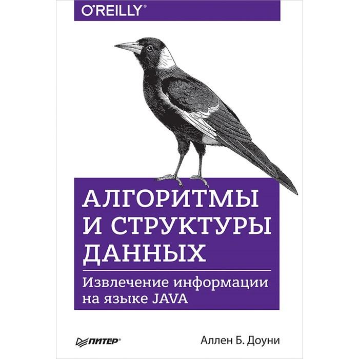 Алгоритмы и структуры данных. Извлечение информации на языке Java. Доуни А.