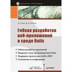 Гибкая разработка веб-приложений в среде Rails. Томас Д., Хэнссон Д. Х.