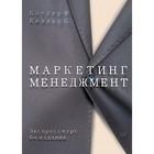 Маркетинг менеджмент. Экспресс-курс. 6-е издание. Котлер Ф., Келлер К.