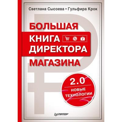 Большая книга директора магазина 2.0. Новые технологии. Сысоева С. В., Крок Г. Г.