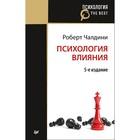 Психология влияния. 5-е изд. (Покет) Чалдини Р.