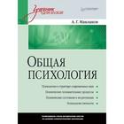 Общая психология. Учебник для вузов. Маклаков А. Г.