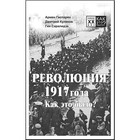 Наш XX век. Как это было? Революция 1917 года. Как это было? Гаспарян А. С., Куликов Д. Е.