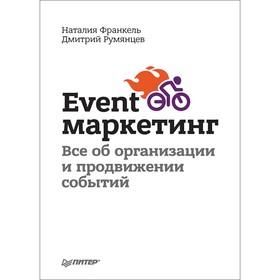 Event-маркетинг. Все об организации и продвижении событий. Румянцев Д. В., Франкель Н.