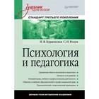 Психология и педагогика: Учебник для вузов. Стандарт третьего поколения. Бордовская Н. В.