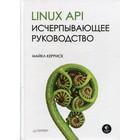 Библиотека программиста. Linux API. Исчерпывающее руководство. Керриск М.
