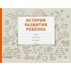 История развития ребенка. Савко Л. М.