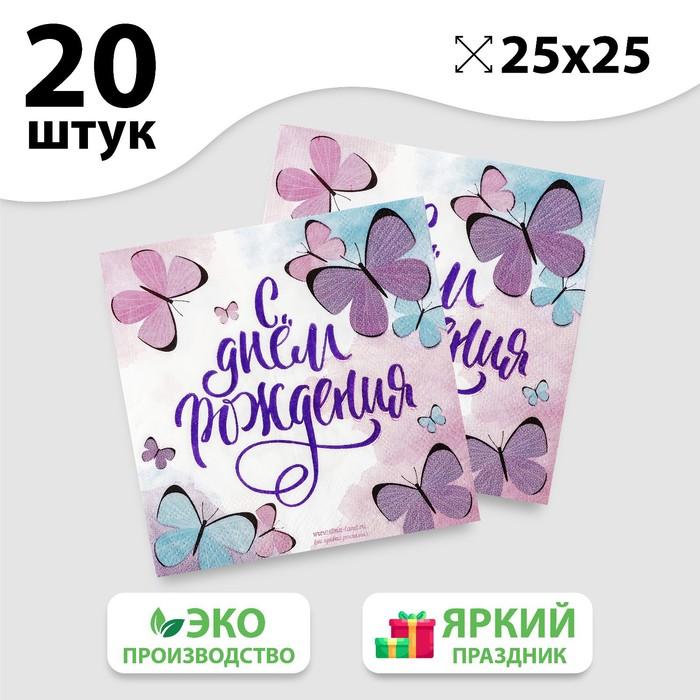"""Салфетка 25*25см """"С днем рождения"""" бабочки (набор 20 шт)"""
