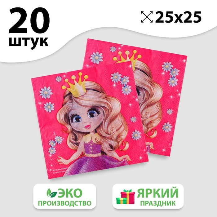 Салфетка «С днём рождения», принцесса, 25х25 см, набор 20 шт.