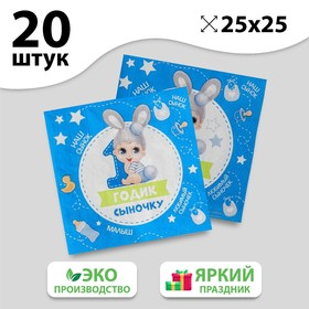 "Napkin 25*25cm ""1 year old little son"" (set of 20 PCs)"