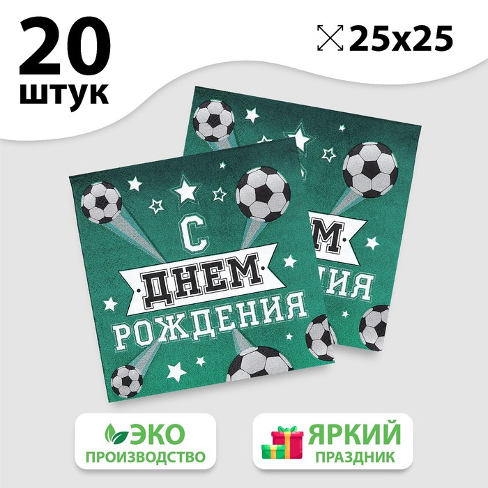 "Napkin 25*25cm ""happy birthday"" football (set of 20 PCs)"
