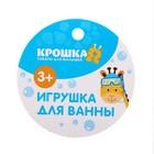 Набор игрушек для купания «Пупс с игрушками», 4 предмета - фото 105534733