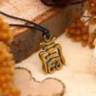 """Амулет """"Чоу"""" (символ долголетия, основа счастливой жизни)"""