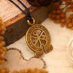 """Амулет из ювелирной бронзы """"Альфа и Омега"""" (символ знаний и безошибочных решений)"""
