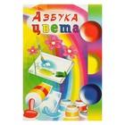 "Набор карточек ""Азбука цвета"", А5"