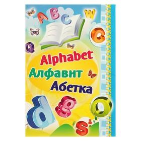 Набор карточек 'Английский алфавит', А5 Ош