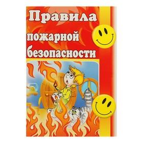 Набор карточек 'Правила пожарной безопасности', А5 Ош