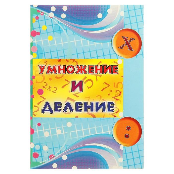 """Набор карточек """"Умножение и деление"""", А5"""