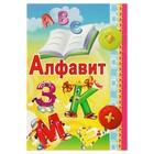 """Набор карточек """"Алфавит русский"""", А5"""
