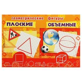 Набор карточек 'Геометрические фигуры', А5 Ош
