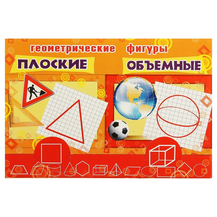 """Набор карточек """"Геометрические фигуры"""", А5"""