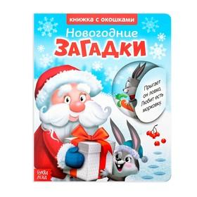 Книжка картонная с окошками «Новогодние загадки. Дед Мороз», 10 стр.