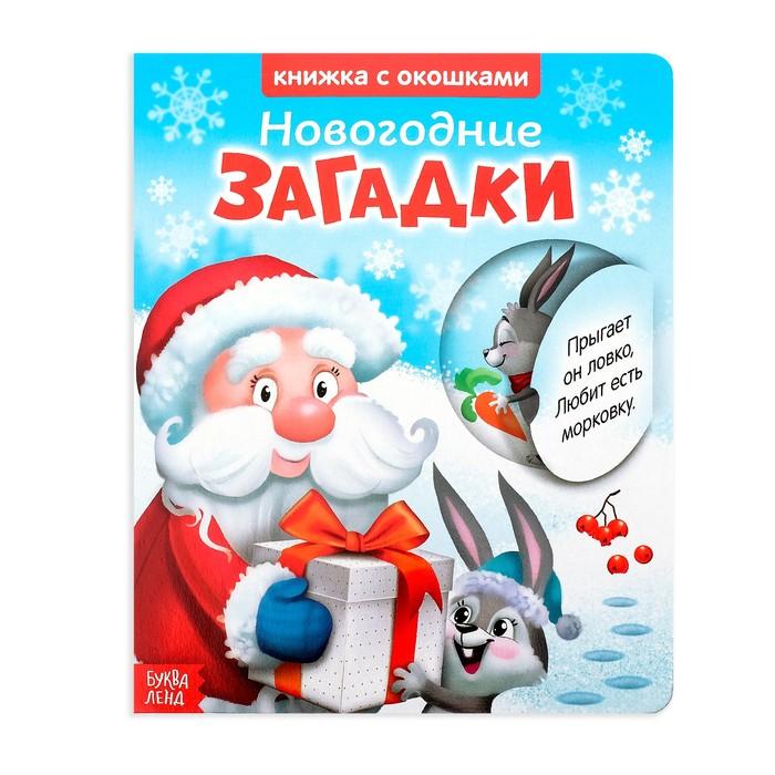 """Книжка картонная с окошками """"Новогодние загадки. Дед Мороз""""  10 стр"""