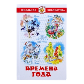 Времена года. Стихи русских поэтов. Пушкин А. С., Тютчев Ф. И., Фет А. А.