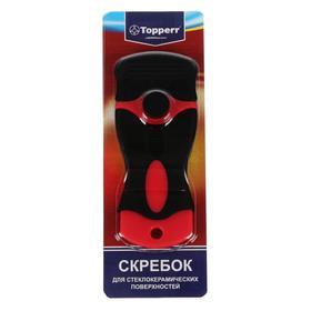 Скребок для стеклокерамики Topperr SC 3