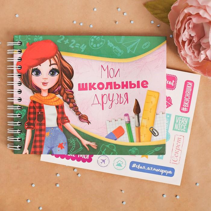 """Анкета для девочек на гребне с наклейками """"Мои школьные друзья"""", твёрдая обложка, А6, 30 листов"""