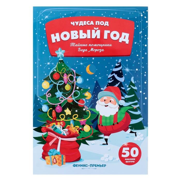 Книжка с наклейками. Тайные помощники Деда Мороза
