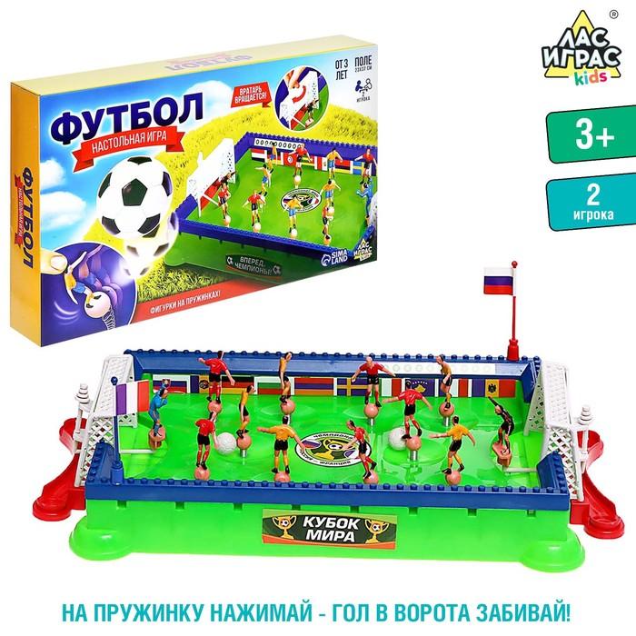 """Настольный футбол """"Классика"""""""