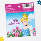 """Наклейки бумажные """"Будь счастливой"""", Принцессы, 6х7 см"""