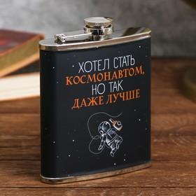 Фляжка «Хотел стать космонавтом», 210 мл
