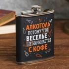 """Фляжка """"Алкоголь"""", 210 мл - фото 1956014"""