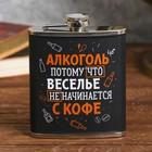 """Фляжка """"Алкоголь"""", 210 мл - фото 1956015"""